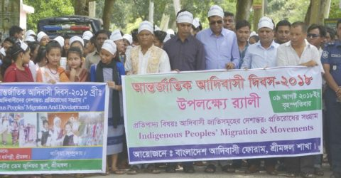 Int'l Day of Indigenous People observed in Sreemangal