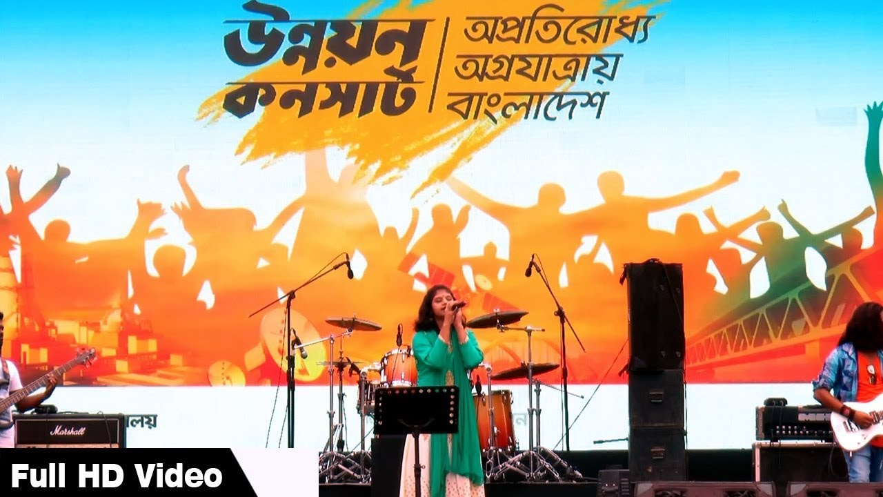 Unnanyan Concert to be held at Shah Abdul Hamid Stadium on Sep 27