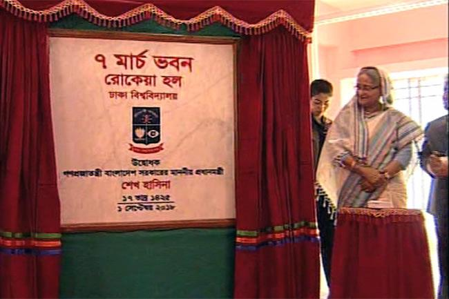 PM opens 7th March Bhaban at DU