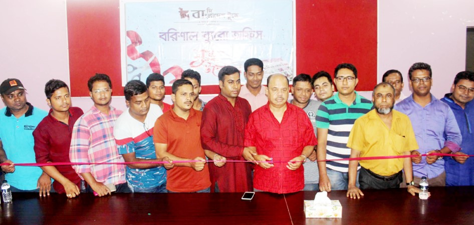 The Bangladesh Today's Barishal bureau office inaugurated