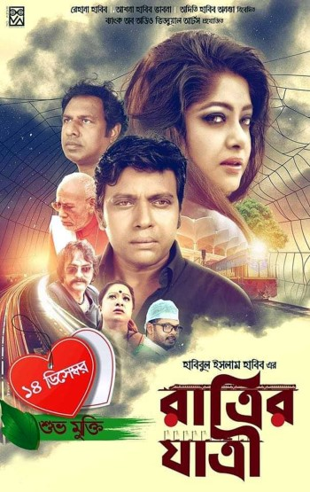 Viewers can get the real feel of 'Ratrir Jatri' at the cinemas