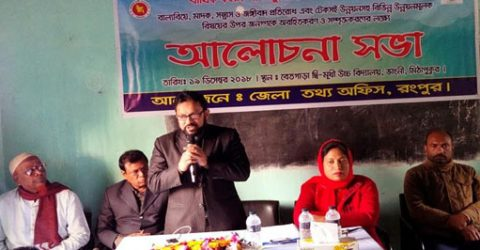 'Bangladesh advancing toward sustainable development'