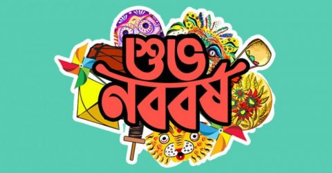 Nation set to celebrate Pahela Baishakh tomorrow