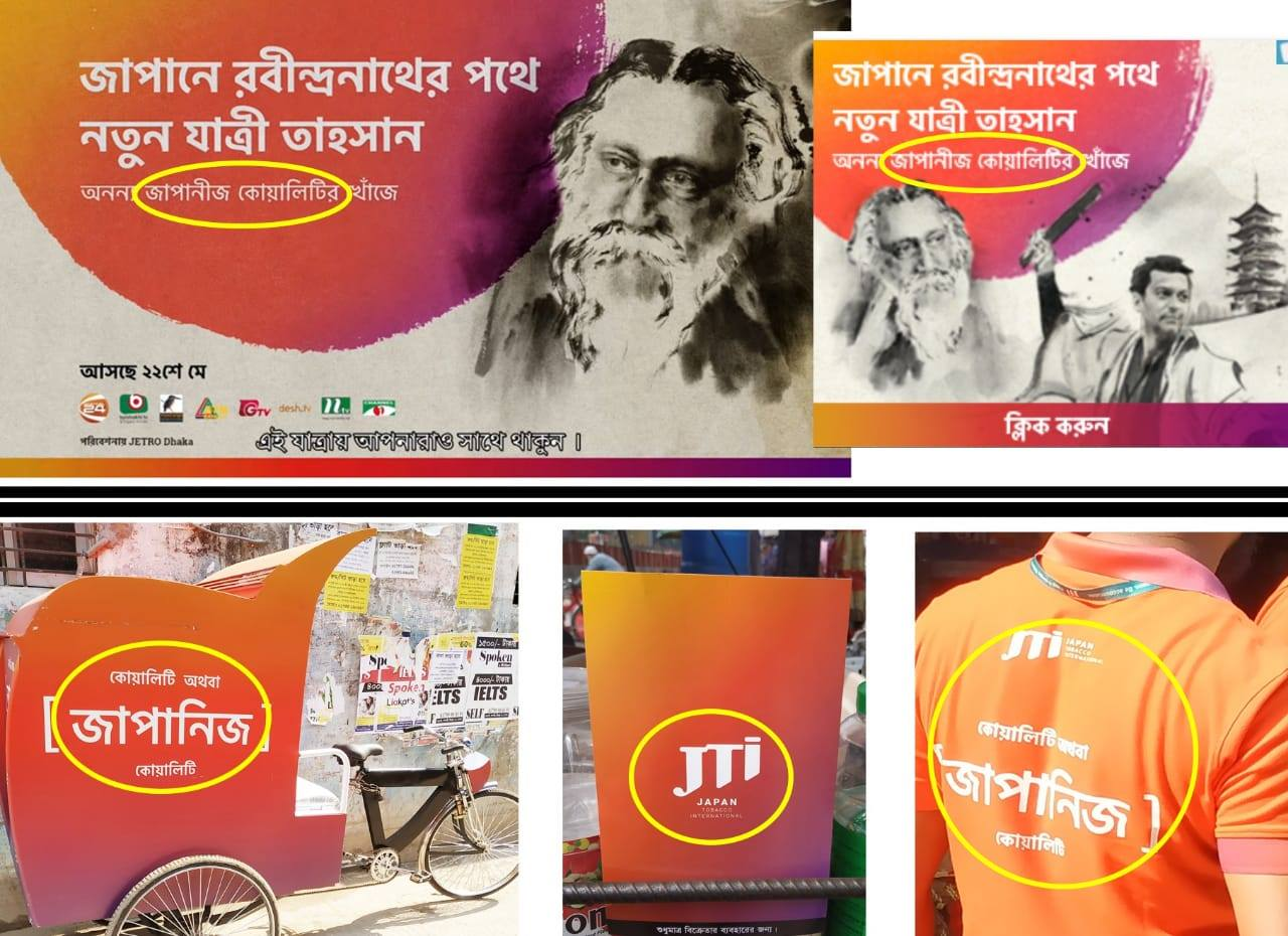 Japan tobacco uses Tagore's image for Illegal promotions