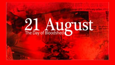 15th anniversary of Aug 21 grenade attacks tomorrow