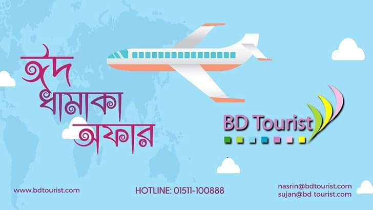 BDTOURIST.COM offers a 15% Discount on domestic flights
