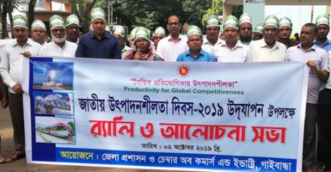 National Productivity Day-2019 observed in Gaibandha