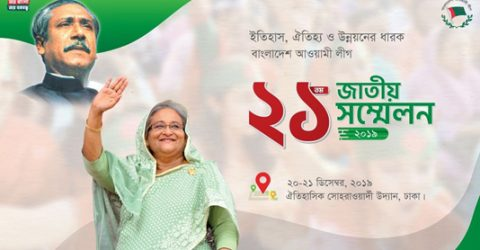 Awami League's 21st National Council begins tomorrow