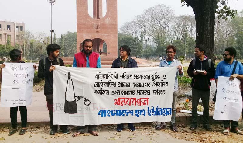 Human chain demanding Shariyat Bayati`s release at JU