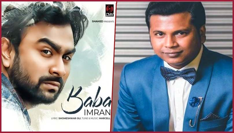 Shomeshwar Oli Penned 'Baba' For Imran Mahmudul