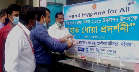 Hand Washing Day observed in Gaibandha