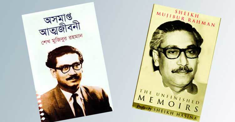 Prisoners to perform in Bangabandhu's 'Unfinished Memories' in jail