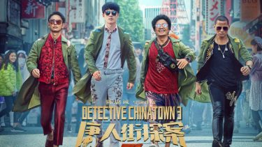 """Detective Chinatown 3"" continues to lead Chinese mainland box office"