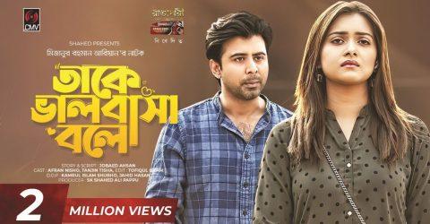 'Take Bhalobasha Bole' in million-view club