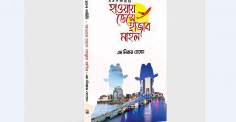 "Miraz Hossain's first travel story book ""Hawai Veshe Haajar Maail"""
