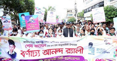 Sheikh Russel Day observed in Rajshahi